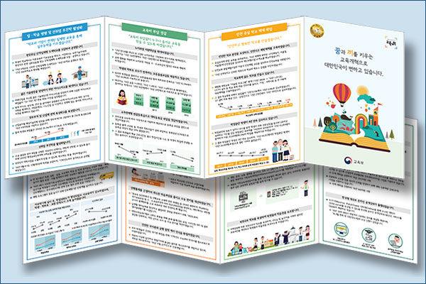 교육개혁성과 홍보 인포그래픽 리플렛