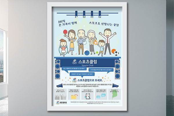 공공 스포츠클럽 포스터 ①