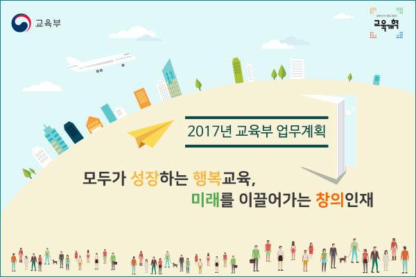 2017 교육부 업무계획 인포그래픽
