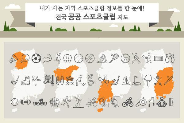 전국 공공 스포츠클럽 지도 인포그래픽