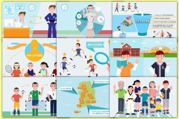 공공 스포츠클럽 인포그래픽 카드뉴스
