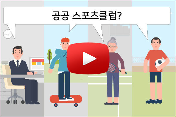 공공 스포츠클럽 인포그래픽 영상 ②