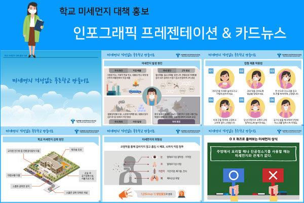 학교 미세먼지 대책 인포그래픽 PPT 카드뉴스