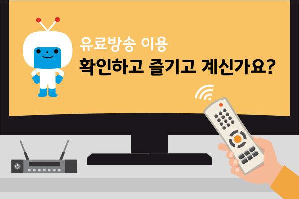 유료방송 가입자 유의사항 인포그래픽