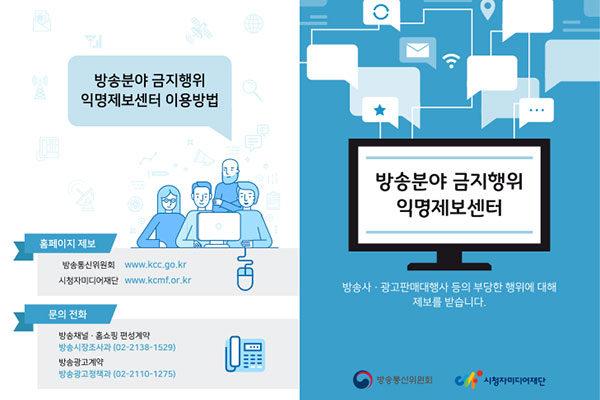 방송분야 금지행위 익명 제보센터 리플렛