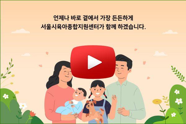 서울시육아종합지원센터 연혁 소개 영상